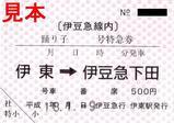 伊豆急行伊東駅伊豆急線内踊り子号特急券20060109