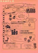 飯田線リレー号イベントメニュー