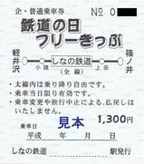 しなの鉄道H21鉄道の日フリーきっぷ大