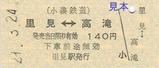 小湊鉄道硬券3-3里見