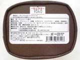 いすみ鉄道オリジナルチョコクランチキハ52裏