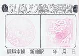 信越本線新津駅SLばんえつ物語記念スタンプ