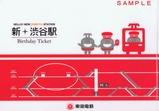 新・渋谷駅BirthdayTicketCF表