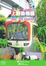 東京都上野懸垂線スタンプ帳2019表