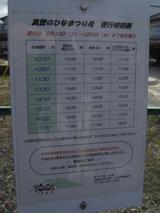 20100228関鉄観光真壁のひなまつり号旧真壁駅時刻表
