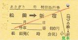 松田駅H26あさぎり硬券09