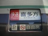 20061014AIZUマウント喜多方行表示