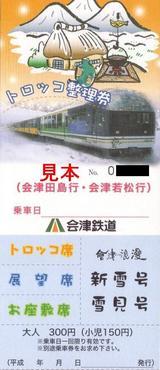 会津鉄道トロッコ整理券20050430