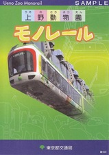 東京都上野懸垂線スタンプ帳H19表