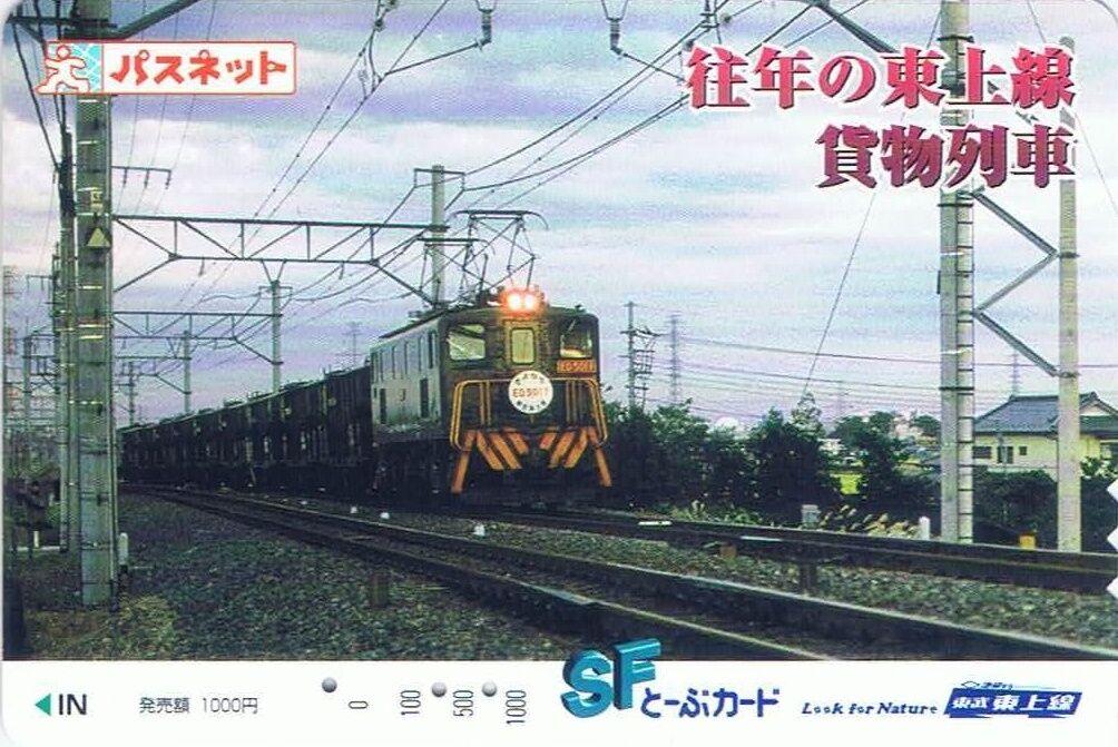東武鉄道 鉄道貨物輸送(東上線) : 13番まどぐち