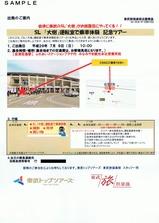 東武トップツアーズ会津田島駅SL大樹がやってくる出発のご案内