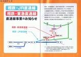 相鉄・JR直通線工事に伴う新ダイヤ始まるパンフ2