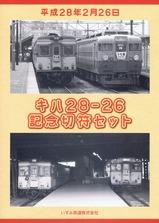 いすみ鉄道キハ28-26きっぷ台紙外表