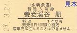 小湊鉄道硬券5-1養老渓谷