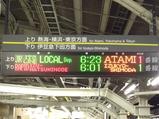 2012伊豆初日の出号2