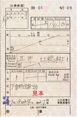 小湊鉄道車内補充券五井車掌区乗務員発行昭和訂正