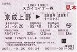 20210920京成上野駅スカイライナー券KENTY SKYLINER