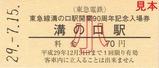 東急溝の口駅開業90周年記入6