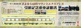 会津鉄道キハ8500系さよならAIZUマウントエクスプレス乗証