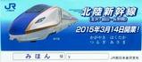 JR西日本金沢支社北陸新幹線券袋