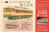 いすみ鉄道キハ28導入記念硬券