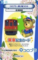 会津鉄道コロカ