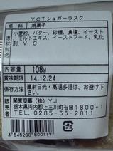 いすみ鉄道キハ28形シュガーラスク材料表示ラベル