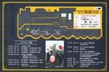 第13回わくわく鉄道フェスタ☆SL運行30周年記念乗車券内左