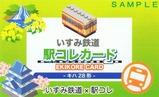 いすみ鉄道駅コレカードキハ28