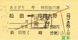 H24小田急松田あさぎり硬券4