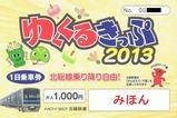北総ゆくくるきっぷ2013大