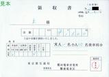 20191031荒川電車営業所懸垂電車区領収書(団体乗車券)