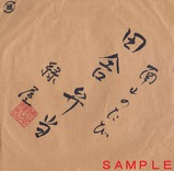 AIZUマウント松茸一段弁当掛紙