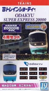 小田急20000形Bトレ箱