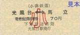 小湊鉄道硬券1-3光風台