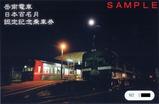 岳南電車日本百名月認定記念乗車券第2弾裏