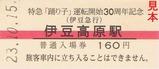 伊豆急踊り子号30周年記入1