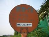 東武松02親和2