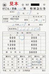 会津鉄道AIZU尾瀬車内発行東武鉄道特別急行券休日用20090829