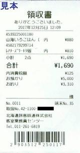 スーパー北斗11号車内販売領収書