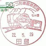 会津鉄道トロッコ列車乗車記念小型印田島局