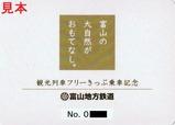地鉄観光列車フリーきっぷ乗車記念カードアルプスエキスプレス裏