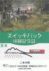 えちごトキめき鉄道二本木駅スイッチバック体験記念証表