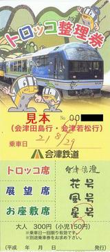 会津鉄道トロッコ整理券20090829