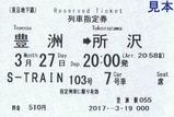 東京メトロS-TRAIN平日豊洲列車指定券