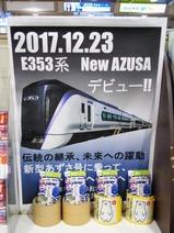 E353系ポスター立川20171222