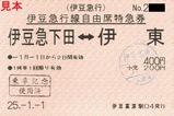 伊豆急行線自由席特急券伊豆高原駅券売機