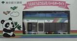 都営上野懸垂線55周年記念キーライト1