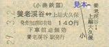 小湊鉄道硬券5-3養老渓谷