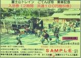 富士山トレインごてんば号乗車記念入湯券